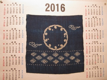 型染の藍染カレンダー作り