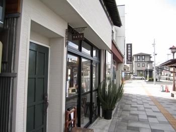 SATO 平泉 レストラン