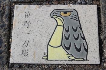 道路タイル・米沢・笹野一刀彫