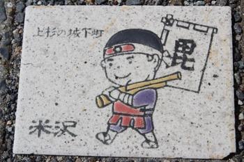 道路タイル・米沢・上杉鉄砲隊