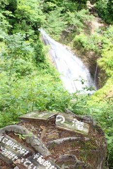 真昼岳登山道・飛竜の滝