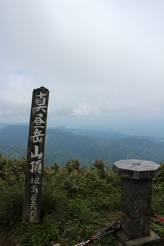 真昼岳登山・山頂